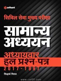 Samanya Adhyayan Adhyaywar Hal Prashna Patra