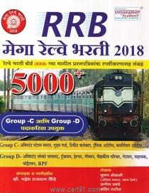 RRB Mega Railway Bharati 5000