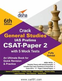Crack General Studies IAS Prelims CSAT Paper 2