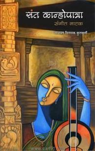Sant Kanhopatra Sangeet Natak