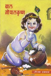 Bal Gopal Krushna