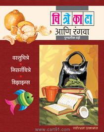 Chitre Kadha Aani Rangava