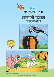 Kavalyala Lagali Tahan Aani Itar Goshti ( Chitramay)
