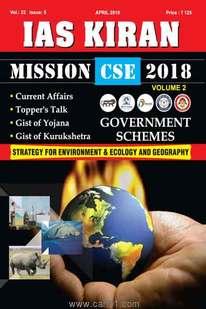 IAS Kiran Mission CSE Volume 2