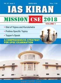 IAS Kiran Mission CSE Volume 1