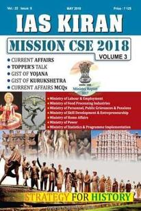 IAS Kiran Mission CSE Volume 3