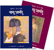 Vachu Aanande Kumar Gat (Bhag Ek Va Don)