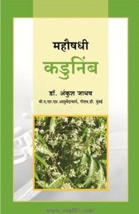 Mahaushadhi Kadunimb