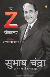 The Z Factor (Marathi)