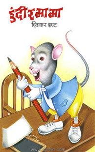 उंदीरमामा