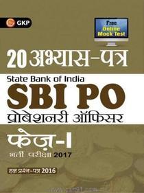 SBI PO Probationary Officers Phase I 20 Practice Sets (Hindi)