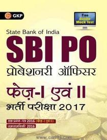 SBI PO प्रोबेशनरी ऑफिसर फेज I एवं II  (हिंदी)