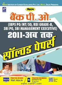 Bank PO Solved Papers (Hindi)