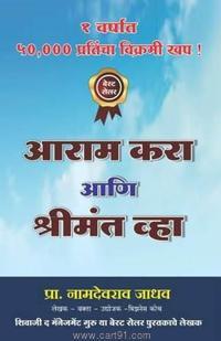 Aaram Kara Aani Shrimant Vha