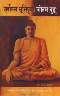 Sarvottam Bhumiputra Gotam Buddha