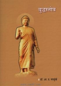 Buddhastotra