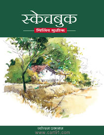 Sketchbook (Marathi)