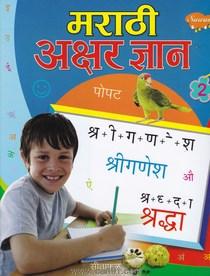 Marathi Akshar Dnyan 2