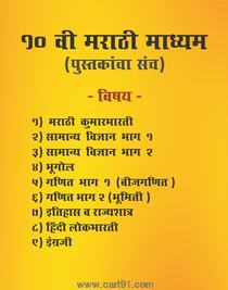 10th Std Books Set in Marathi Medium