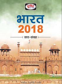 भारत २०१८ सार संग्रह (दृष्टी पब्लिकेशन्स )
