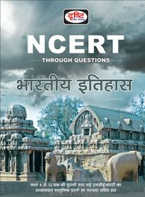 NCERT Through Questions Bharatiy Itihas