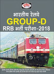 Bhartiya Railway Group D RRB Bharti Pariksha 2018