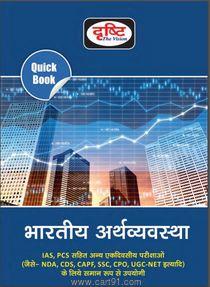 भारतीय अर्थव्यवस्था (दृष्टि पब्लिकेशन्स)