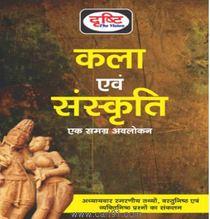 Kala Evam Sanskruti (Drishti Publications)