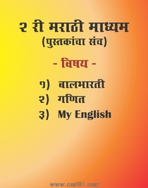 2nd standard books for Marathi medium