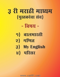 3rd standard books for Marathi medium