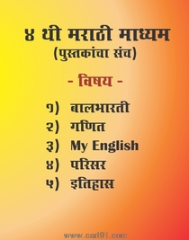 4th standard books for Marathi medium