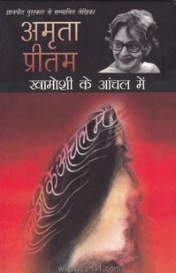 Khamoshi Ke Aanchal Mein