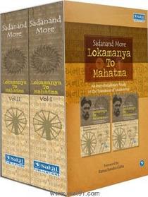 Lokmanya To Mahatma Vol. 1 And 2