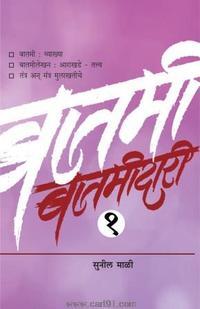 Batamidari Bhag 1