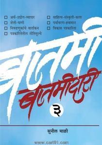 Batamidari Bhag 3