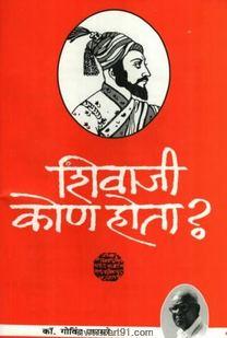 Shivaji Kon Hota