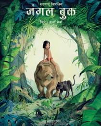 जंगल बुक (ज्योत्स्ना प्रकाशन)