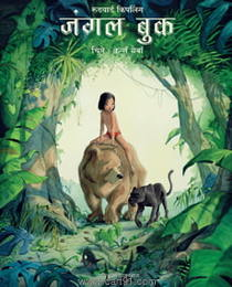 Jangal Book (Jyotsna Prakashan)