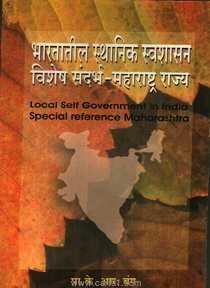 Bhartatil Sthanik Swashasan Vishesh sandarbh maharashtra rajya