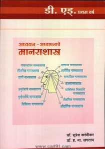 Adhyayan Adhyapanache Manasshashtra