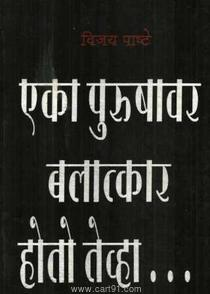 Eka Purushavar Balatkar Hoto Tevha