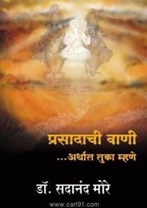 Prasadachi Vani