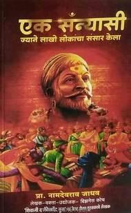 Ek Sanyasi Jyane Lakho Lokancha Sansar Kela