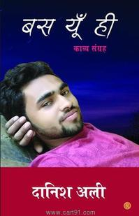 Buy Literature Poetry books online | India Bookstore | Cart91