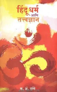 हिंदू धर्म आणि तत्वज्ञान