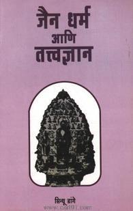जैन धर्म आणि तत्वज्ञान
