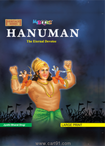 Hanuman The Eternal Devotee