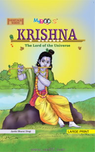 Krishna The Lord of Universe