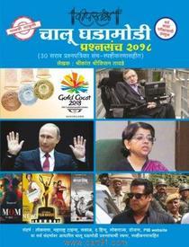 Chalu Ghadamodi Prashnsanch 2018 5th Edition
