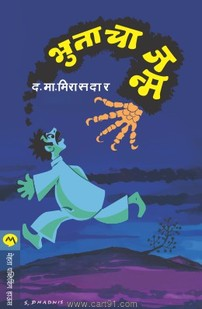 Bhutacha Janma (Mehta Publishing House)